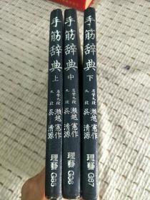 手筋辞典(全三册)精装本