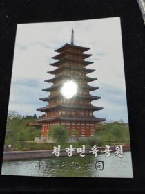 平壤民俗公园 朝鲜明信片