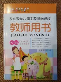 吉林省幼儿园主题活动课程 教师用书 大班(5---6岁)上学期使用