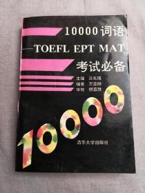 10000词语TOEFL EPT MAT考试必备