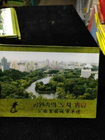 公园里的城市平壤 朝鲜明信片