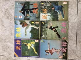 武林杂志  连载射雕英雄传,1981年创刊。现有6本
