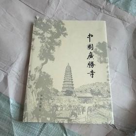 中国广胜寺