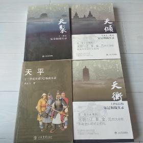 两宋烽烟录(全四册)