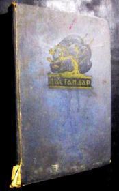 哈萨克斯坦诗人长诗集 哈萨克语,哈文,哈语,哈萨克文原版