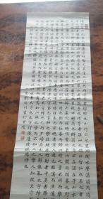 安徽宿州老书法家刘浚川书法     保真议价