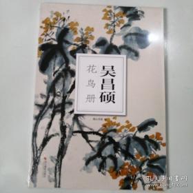 吴昌硕花鸟册(南山册页)