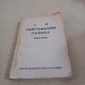 上海讨论资产阶级法权问题 的文章和发言