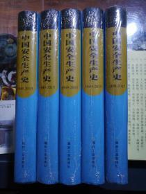 中国安全生产史(1949-2015)全新未拆封(5本合售300元)