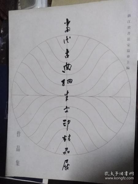 2001当代古典细朱文印精品展