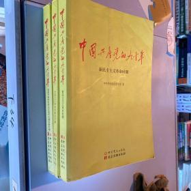 中国共产党的九十年 全三册