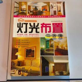 创意装修系列:室内灯光设计事件书