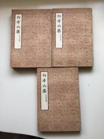 白香山集 文学古籍刊行社