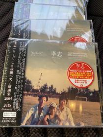 现货李志best selection songs 2004-2018(volume.2)Ballads叙事歌,日本带回,全新未拆封。