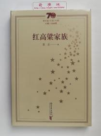 红高粱家族 诺贝尔文学奖得主莫言长篇小说代表作 新中国70年70部长篇小说典藏 塑封本