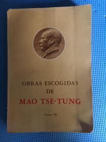 《毛泽东选集》俄文第三卷