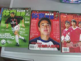 体育世界  -职业足球2000年20,27,29共3期【第20期无任何赠品 期号详见图3】