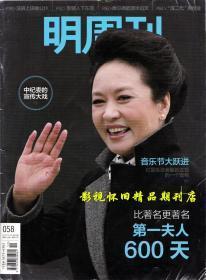 明周刊 2014年24期