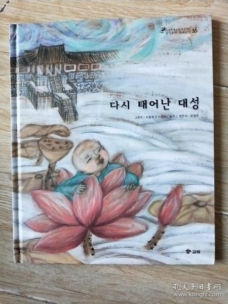 韩语,原版