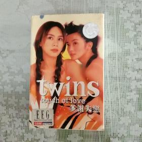 twins-多谢失恋