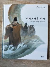 韩语   原版书