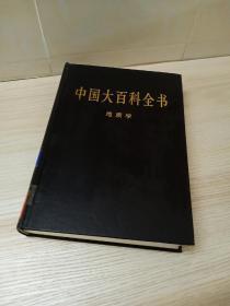 中国大百科全书 地质学