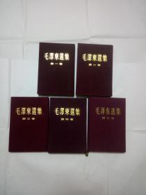精装《毛泽东选集1-5卷》