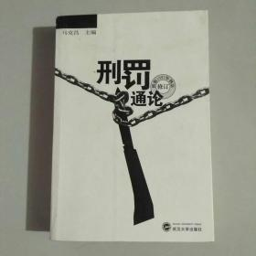 刑罚通论(根据1997年刑法修订)
