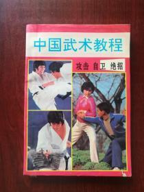 中国武术教程