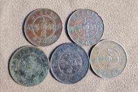 大清铜币中川十文左下一枚为满文右卷版(5枚合售)