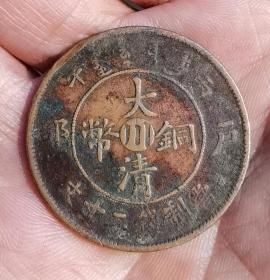 大清铜币中川二十文