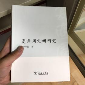 夏商周文明研究