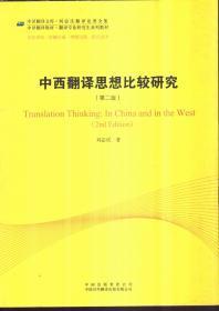中西翻译思想比较研究 第二版