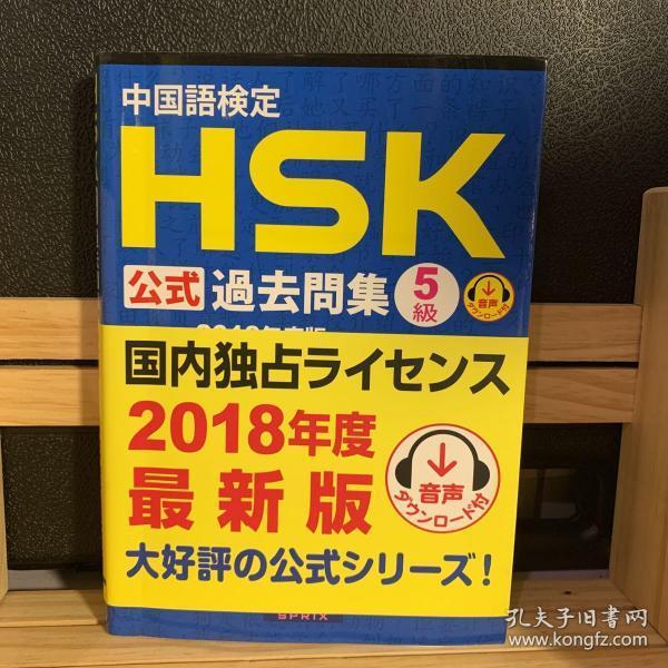 HSK公式过去问集 5级 2018年最新版