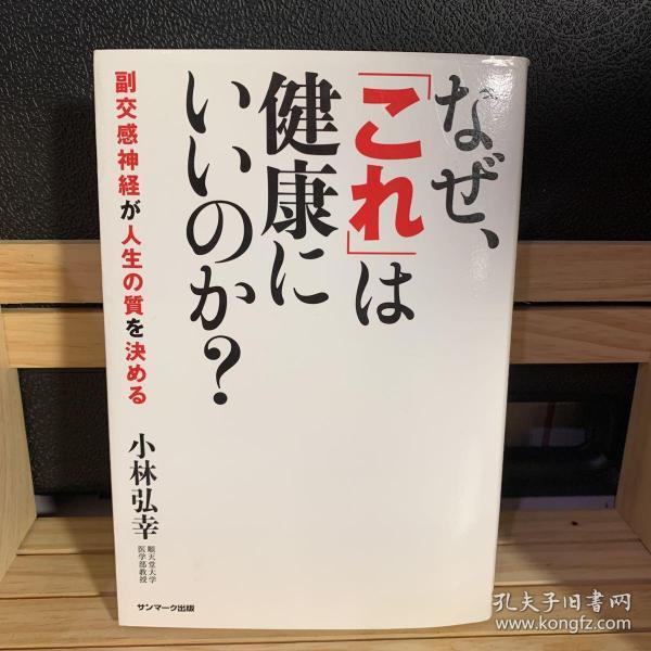 原版日本日文书 なぜ、これは健康にいいのか? 32开平装