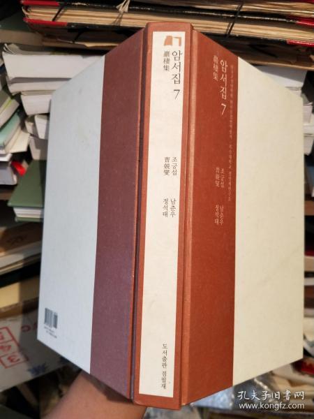 韩文版【朝文版】严楼集 7
