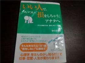 日本原版 いい人で、ついつい 「损をしちやう」アナタヘ ゆうきゆう著 2018年 32开平装