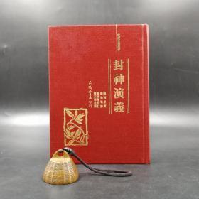 台湾三民版  陆西星 撰;钟伯敬 评; 杨宗莹 校订;缪天华 校阅《封神演义》(漆布精装)