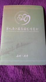 江苏省园艺博览会集邮护照