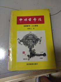 中国黄帝陵 地貌新考 人文景观