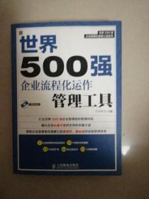 世界500强企业流程化运作管理工具(无光盘)