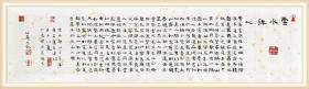 【保真】实力篆刻家、书法家李木瓜精美小品:云水禅心