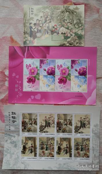 《玫瑰 》小版、 中国古典文学名著-《红楼梦》(四)小版、 中国古典文学名著-《红楼梦》(四)小型张  合售