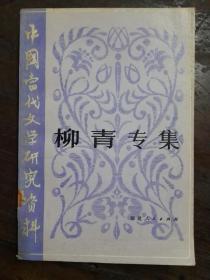 柳青专集/中国当代文学研究资料丛书(平装)