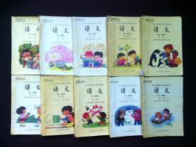 90年代五年制小学语文教科书全套10册