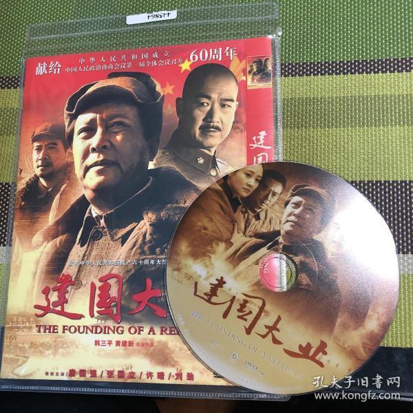 建国大业DVD
