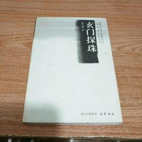 道教与宗教文化研究论丛:玄门探珠