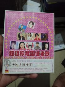 超值珍藏国语老歌,女人真情世界