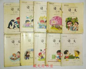 90年代 80后怀旧 九年义务教育五年制小学语文课本 全套10册 人教版 93-99版