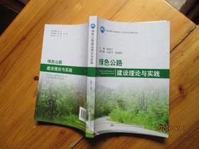 交通运输行业高层次人才培养项目著作书系:绿色公路建设理论与实践【如图1-4